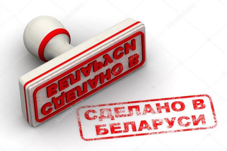 Почему белорусское все сложнее продается в Россию?