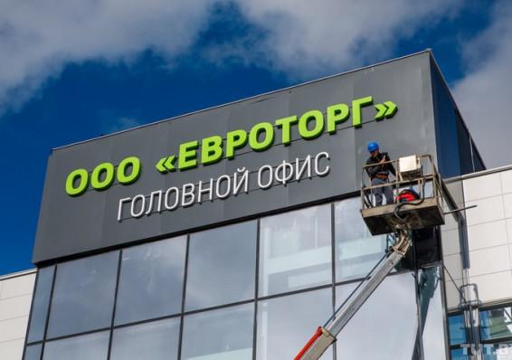 Зачем 'Евроторгу' указали на рост?