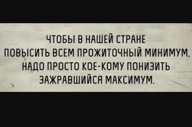 Большой куш для избранных. В Беларуси обостряется неравенство в доходах