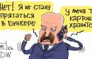 Коммерсант: Сейчас Лукашенко для России намного хуже, чем самый прозападный оппозиционер