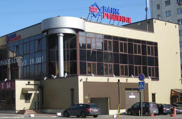 банк решение минск кредит без справки онлайн займ на карту по паспорту и инн
