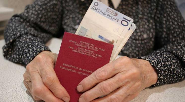 Как будут повышать пенсии при «дырявом» ФСЗН