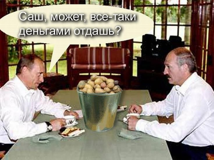Прикольные про, смешные картинки про белорусов