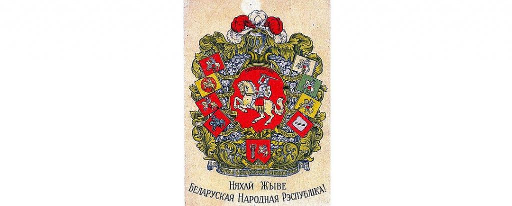 Поздравления днем, открытка с гербом погоня